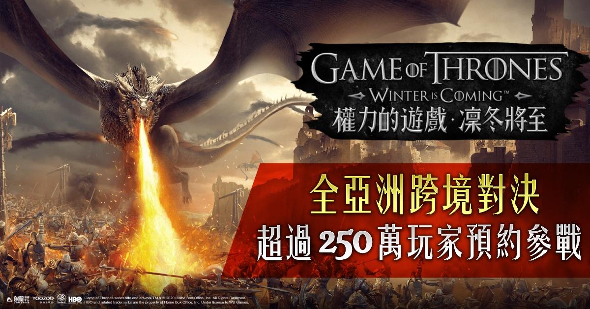 《權力的遊戲:凜冬將至》全亞洲突破250萬領主預約參戰! 搶先釋出「軍事議會」和「學士塔」資訊