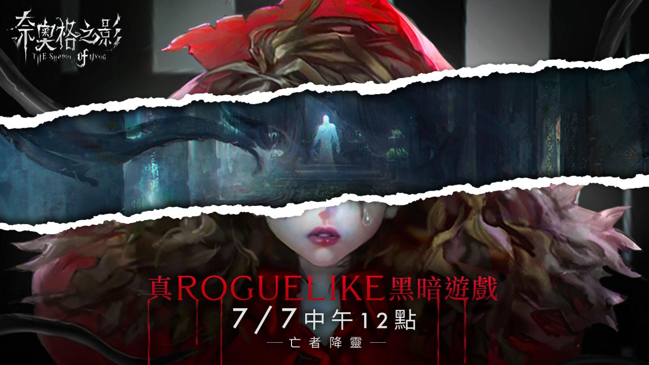 克蘇魯Roguelike冒險策略手遊《奈奧格之影》,在台招募玩家展開未知冒險!