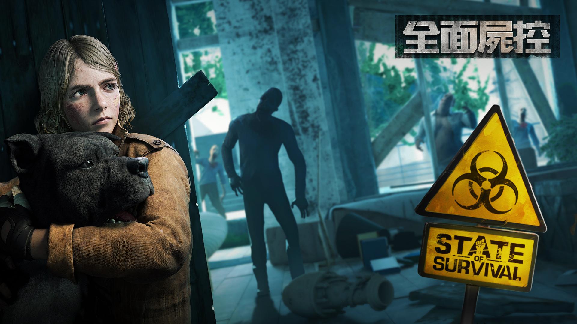 喪屍題材末日生存手遊《State of Survival》台灣代理權確定 並定名《全面屍控》