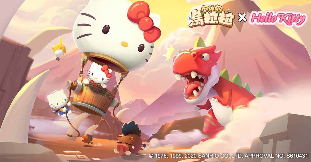 《不休的烏拉拉》x《Hello Kitty》聯動企劃決定 與「Hello Kitty」一起開啟萌動之旅