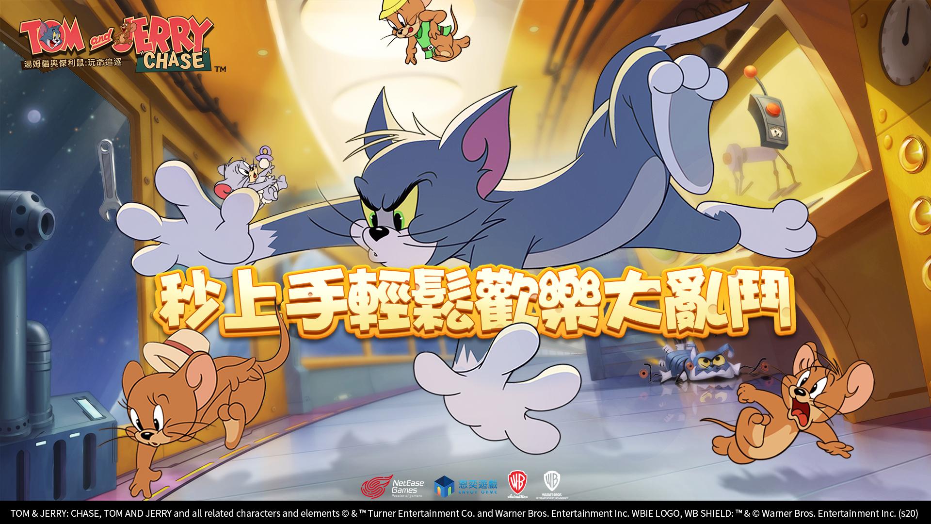 萌翻全台!華納經典卡通《湯姆貓與傑利鼠:玩命追逐》手遊來了!