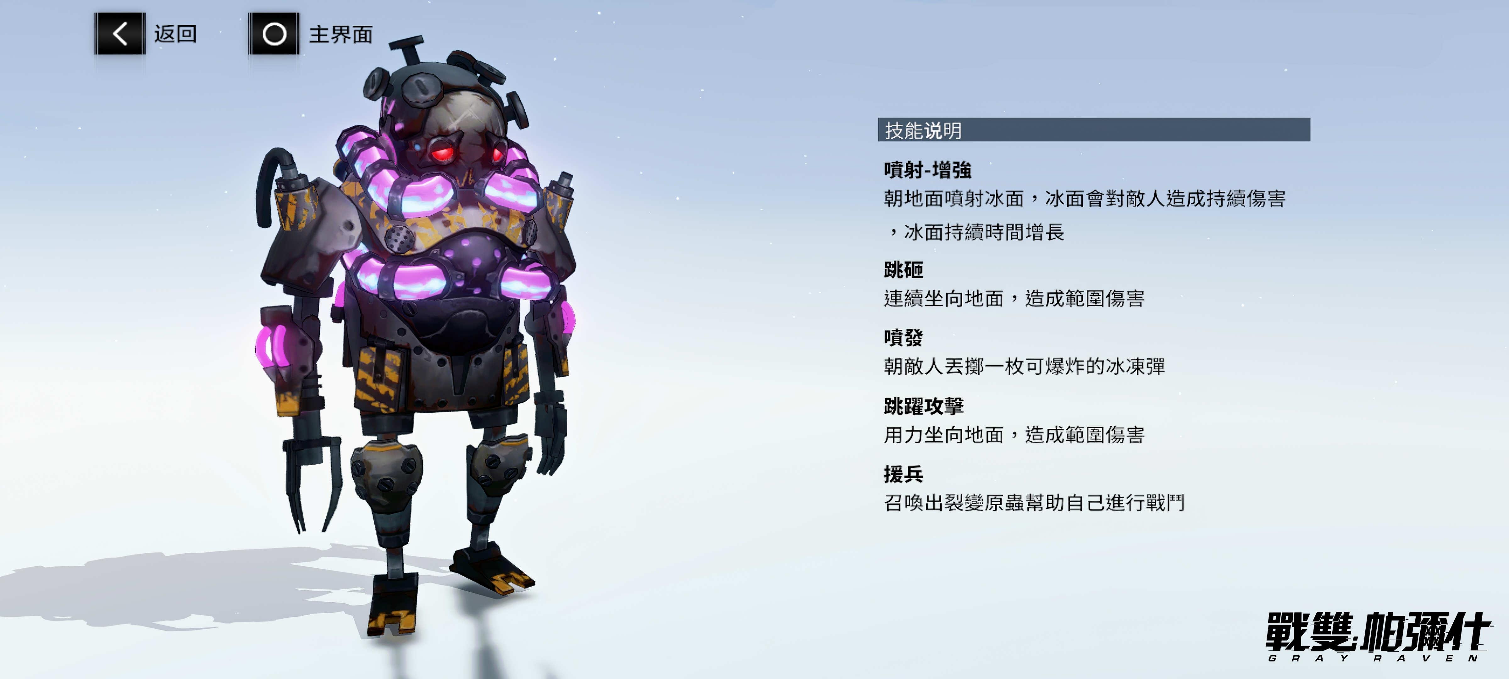 末世科幻 3D 動作遊戲《戰雙帕彌什》釋出BOSS級怪物詳細情報