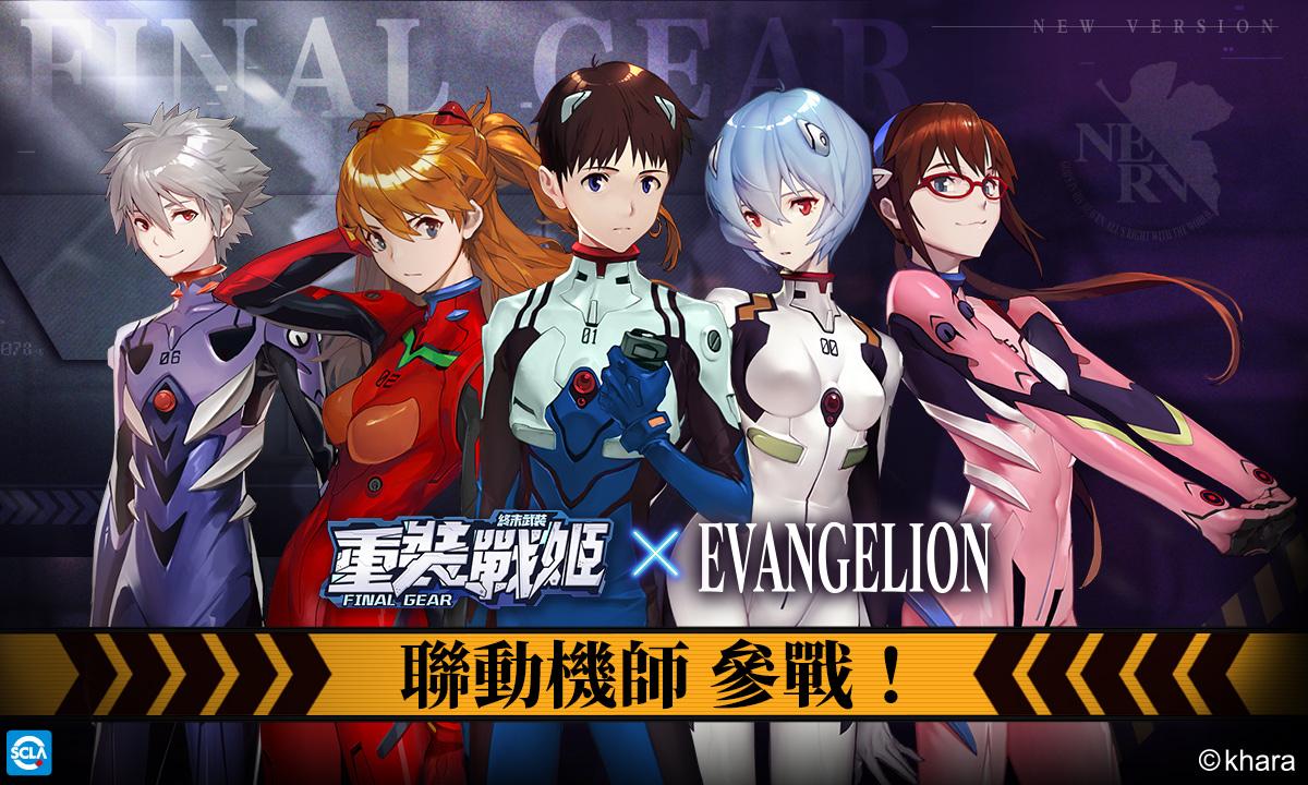 《重裝戰姬》x《新世紀福音戰士》聯動特別版上線!完成任務免費獲得SSR  「碇真嗣」,多重慶典活動同步開放
