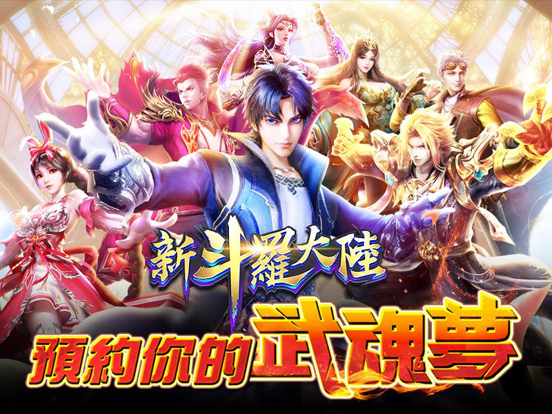 動畫卡牌新霸主《新斗羅大陸》公開「魂師宿命系統」 超燃多元PVP玩法「鬥魂場」等你來戰!