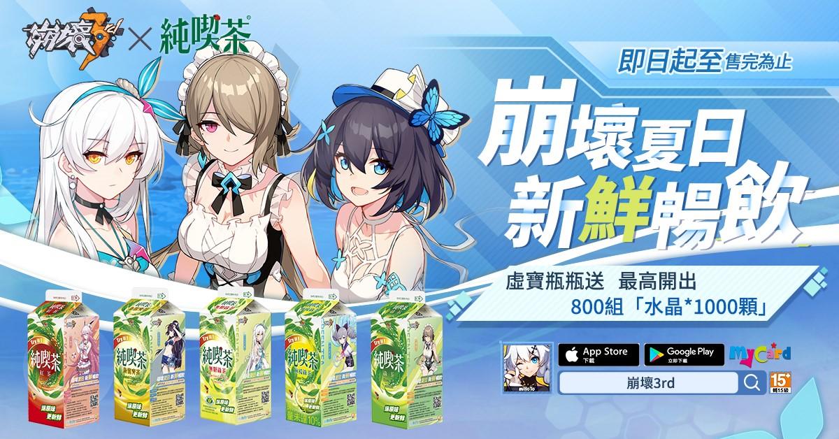 《崩壞3rd》 X 《純喫茶》 夏日限定聯動開啟!
