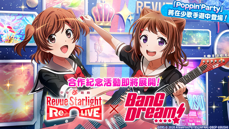 舞台劇&冒險RPG『少女☆歌劇 Revue Starlight -Re LIVE-』將與 動畫作品『BanG Dream! 3rd Season』進行合作! 「Poppin'Party」成員將在故事中