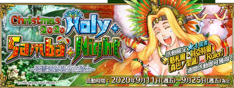 《Fate/Grand Order》繁中版舉辦全新聖誕活動 「Holy.Samba.Night ~降雪遺跡與少女騎士~」,9/11一起森巴!