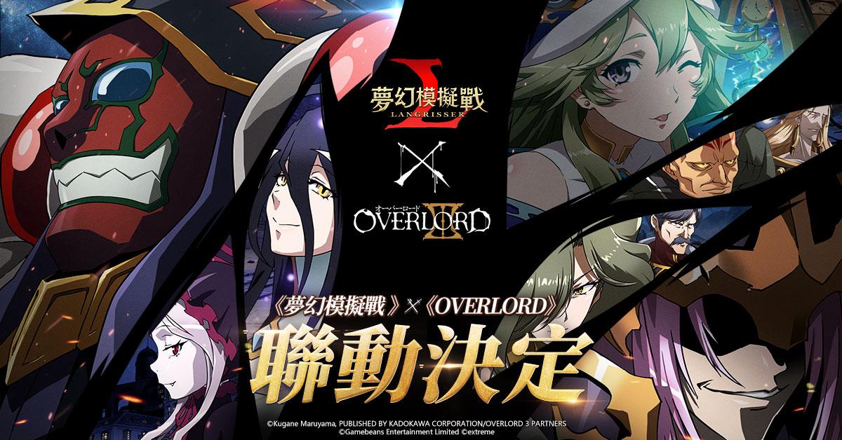 《夢幻模擬戰》X《OVERLORD》強勢聯動 極惡的對決‧無上至尊來襲