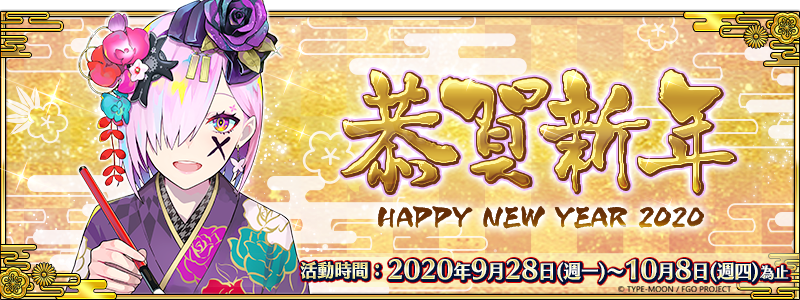 《FGO》繁中版2020新年紀念活動,登入就送「聖晶石×30」! 期間同步舉辦「雀之旅館的活動日誌~閻魔亭繁盛記~」全新活動