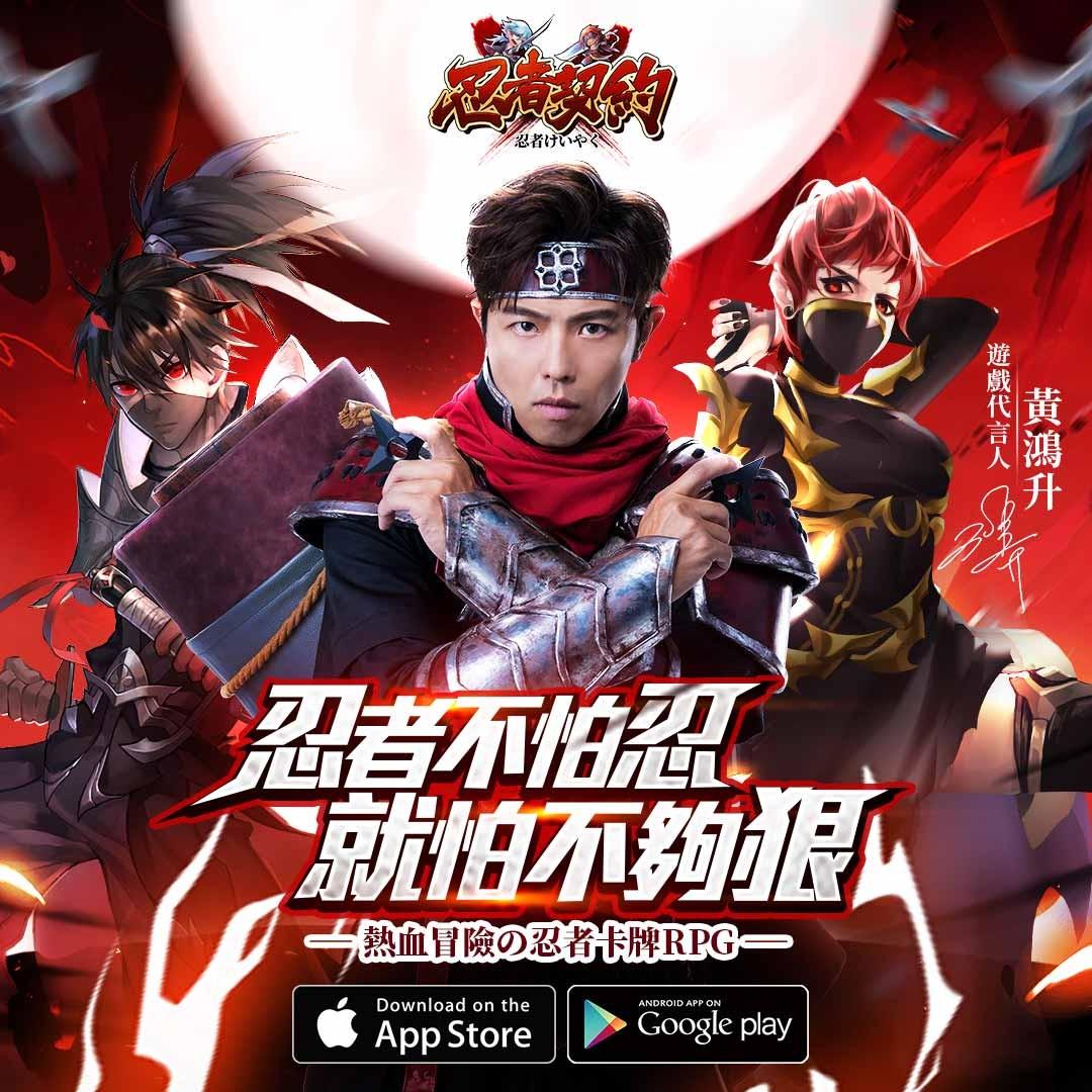 卡牌RPG《忍者契約》雙平台正式上線 公開遊戲特色系統