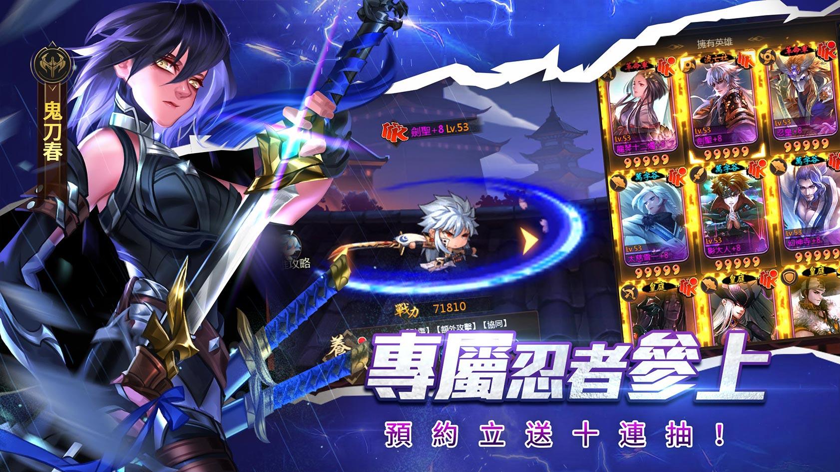 RPG手遊《忍者契約》9月10日雙平台上線 同步釋出特色玩法、代言人遊戲體驗影片
