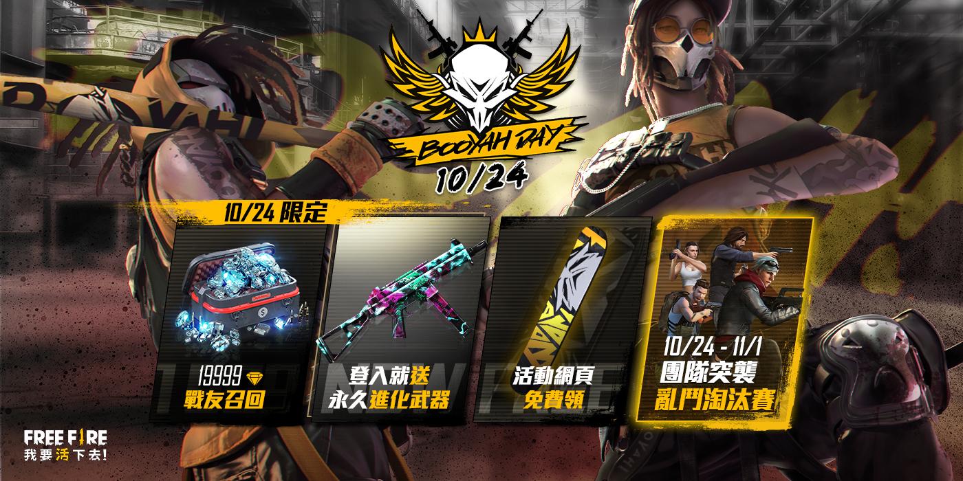 《Free Fire - 我要活下去》全新「武器進化系統」登場 10月24日登入即送進化武器「UMP-絕望之日」
