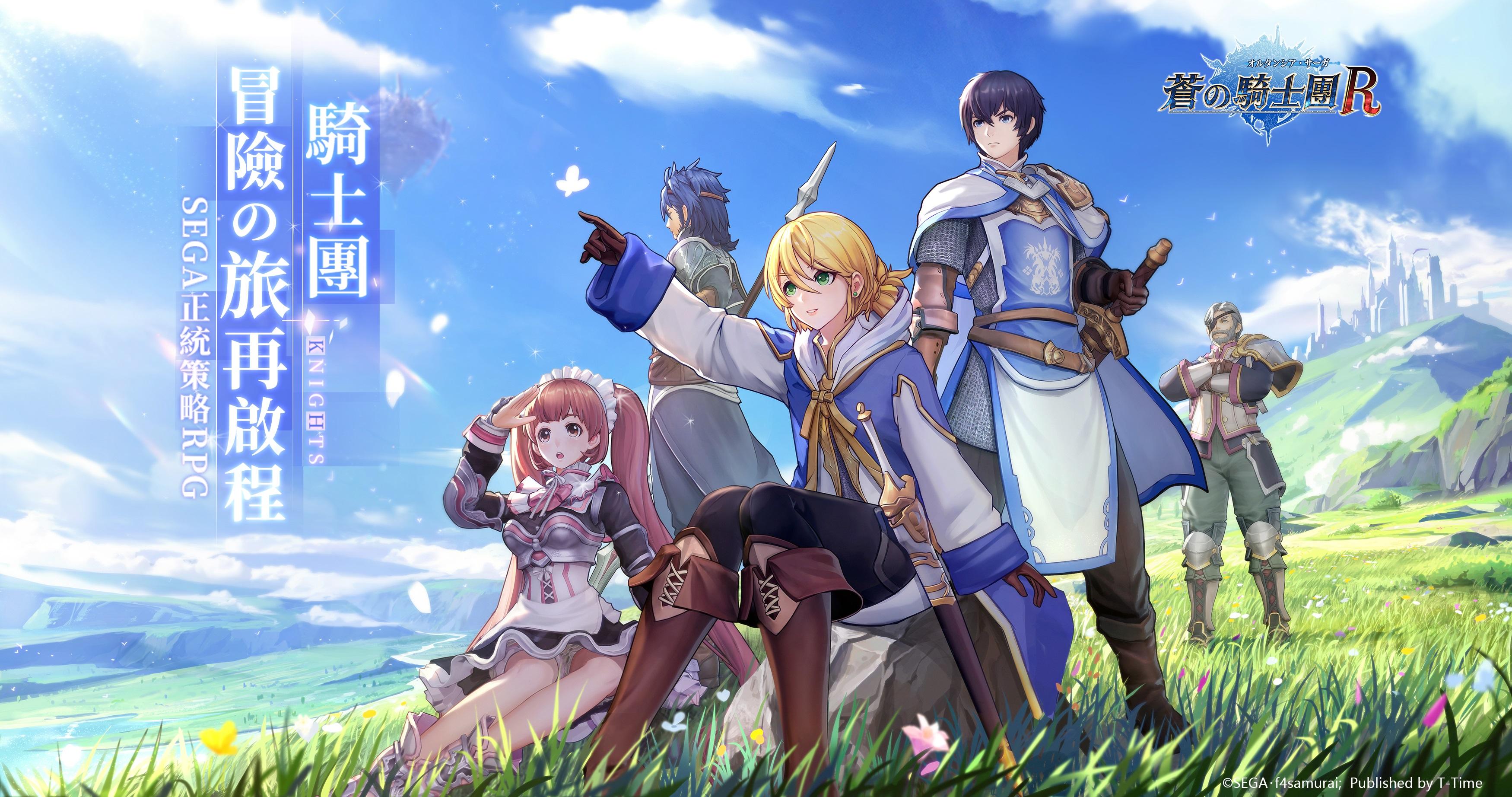 《蒼之騎士團R》騎士團冒險再啟,遊戲世界觀及主角團情報首曝