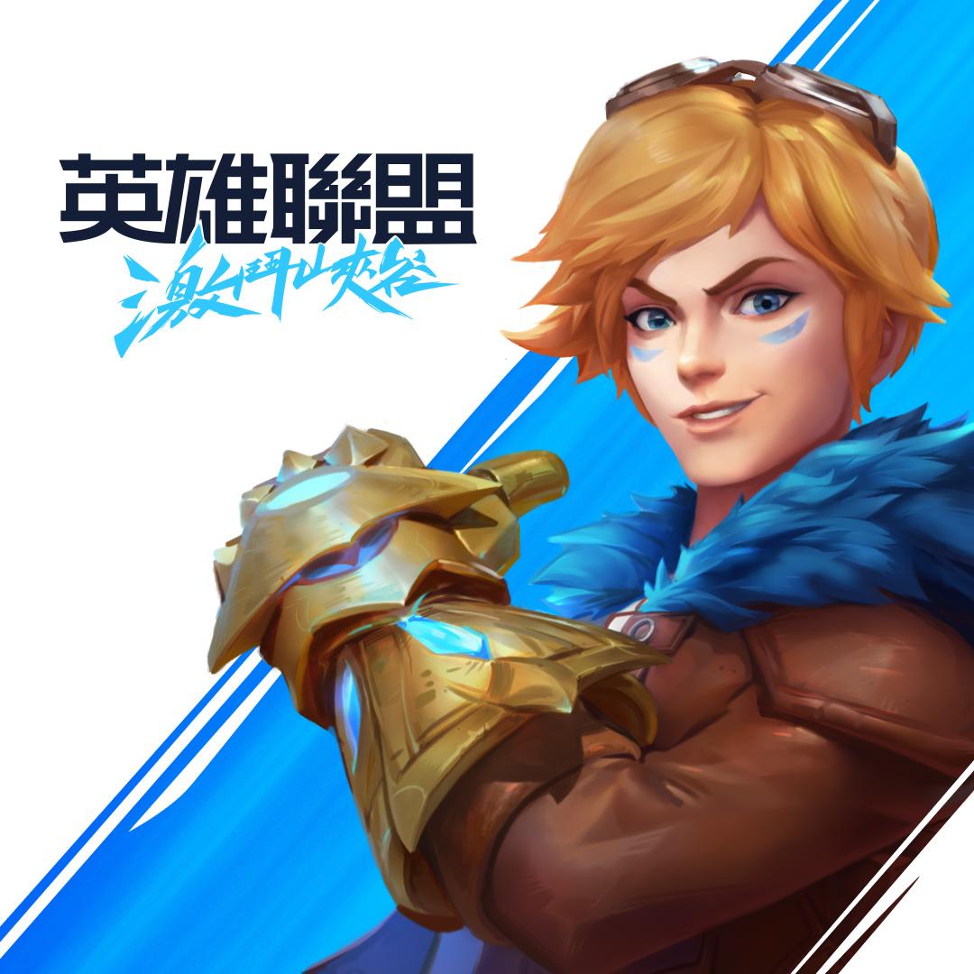 台灣大哥大三度拿下Riot Games最新遊戲代理權 年度5 V 5 MOBA手遊力作《英雄聯盟:激鬥峽谷》 原生再造 拇指之間 與原汁原味的「英雄」並肩參戰