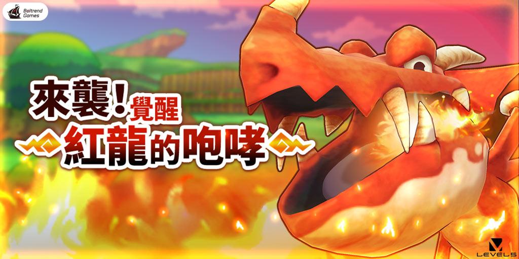 《奇幻生活Online》半週年慶盛大開啟 釋出大改版「紅龍的咆哮」與精采內容!