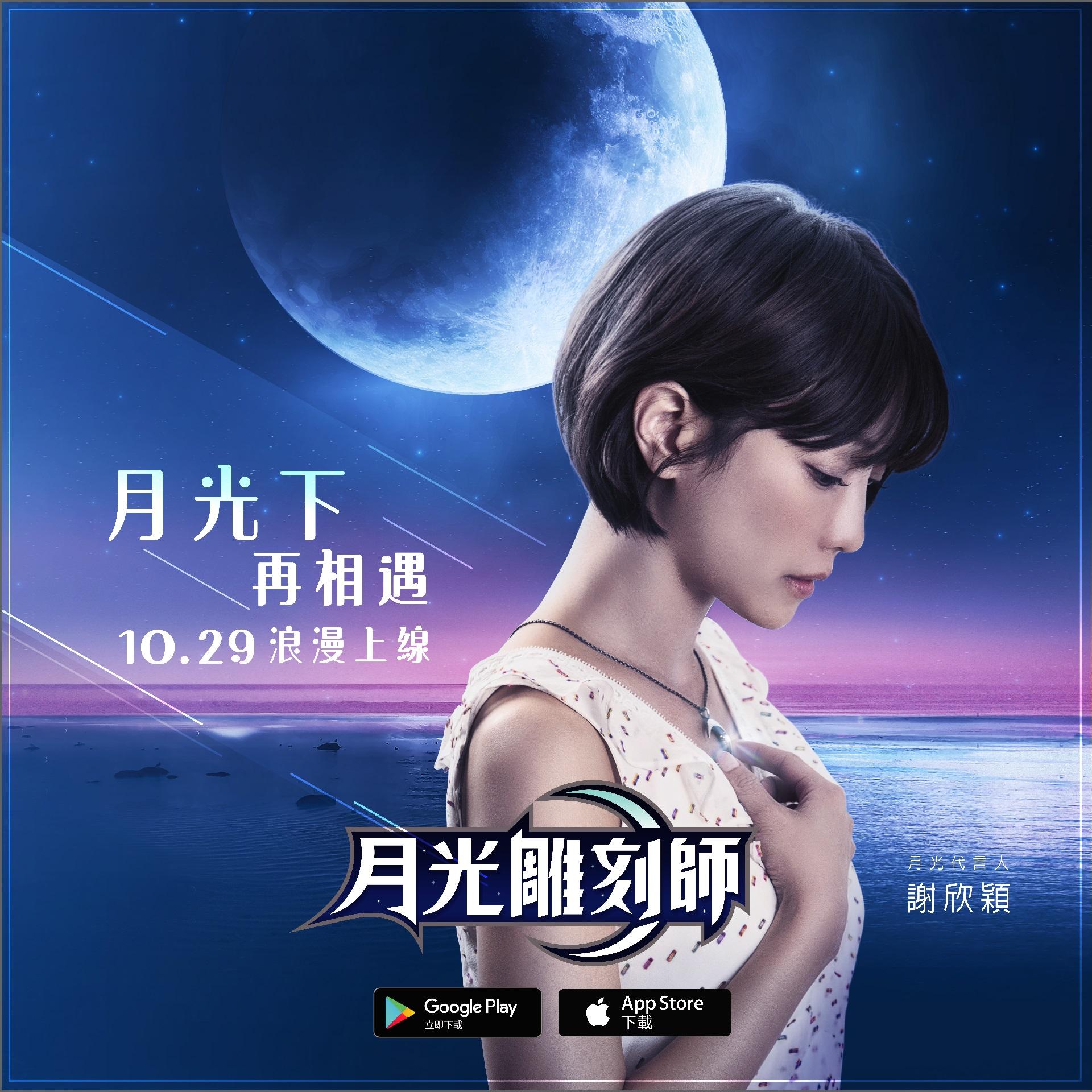 《月光雕刻師》10月29日中午12:00台港澳雙平台上市!