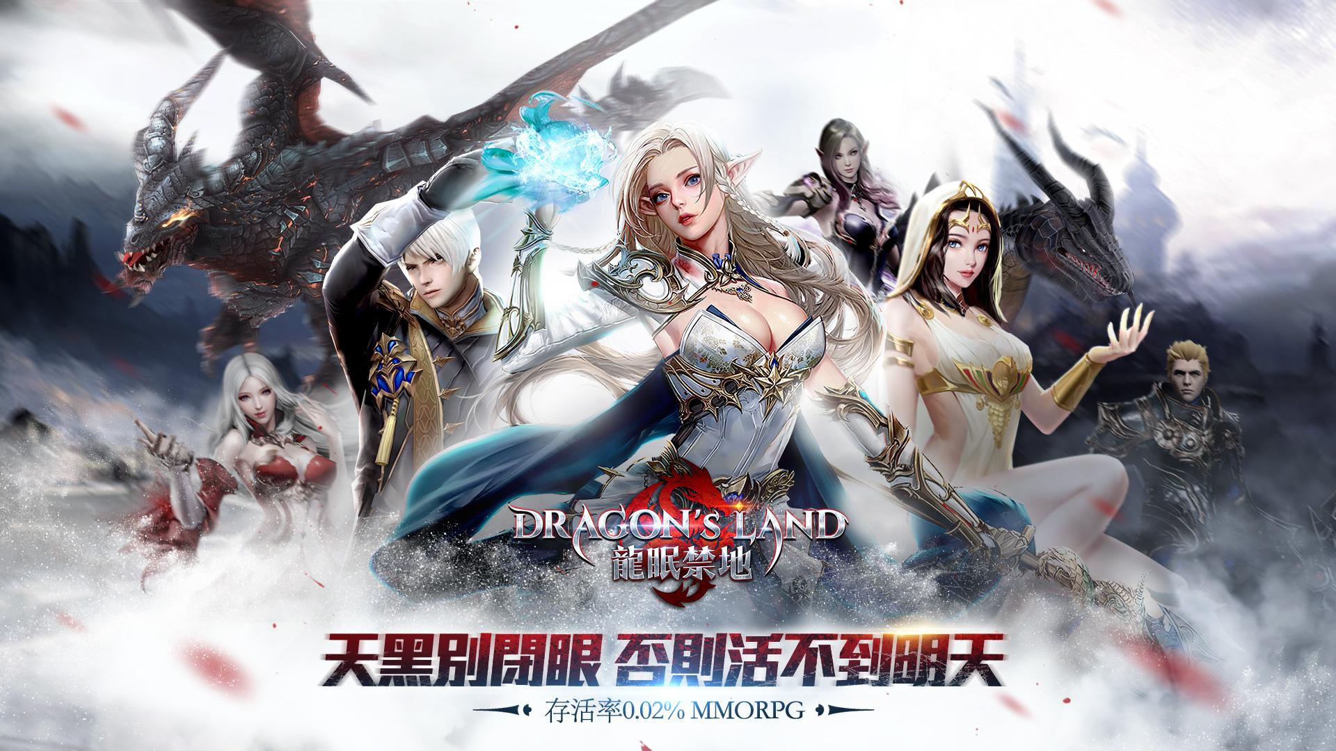 《DRAGON'S LAND 龍眠禁地》以龍為世界觀存活率0.02% MMORPG 正式開啟事前登錄活動