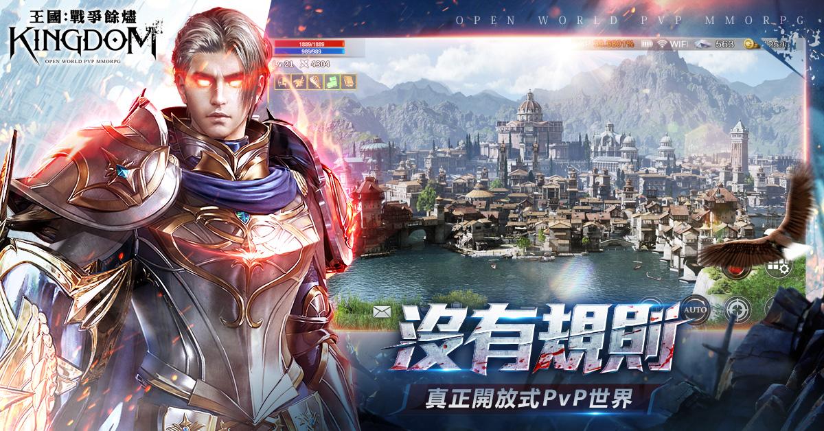 《王國Kingdom:戰爭餘燼》韓國開放式PvP世界 開放事前預約