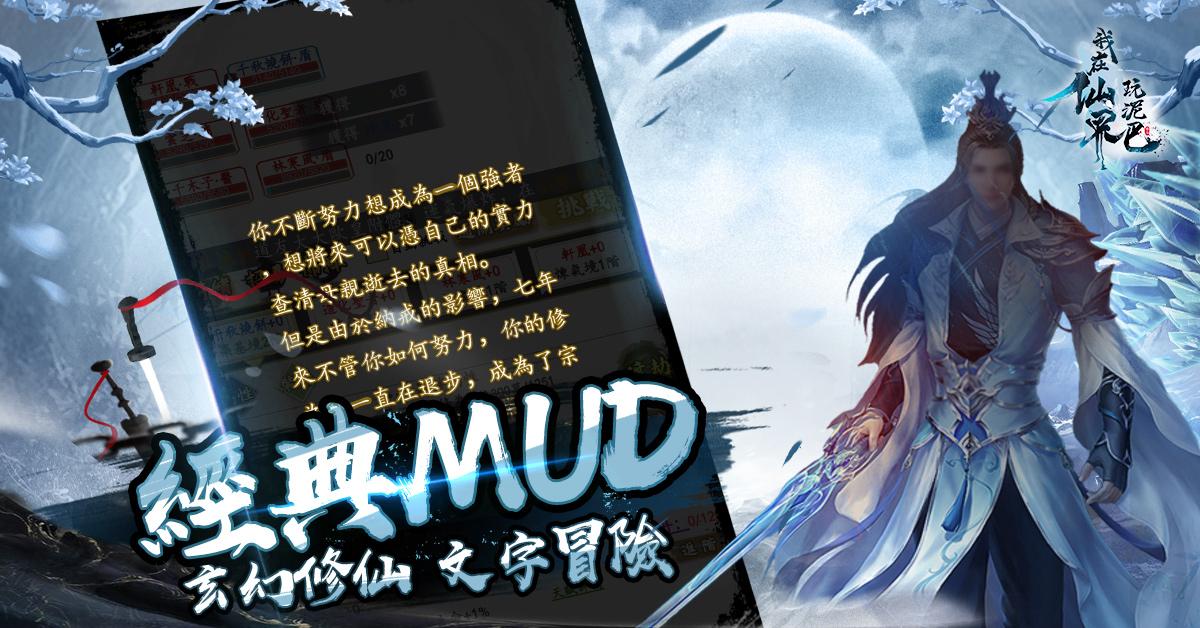 《我在仙界玩泥巴》純文字冒險MUD手機遊戲Android端正式開服