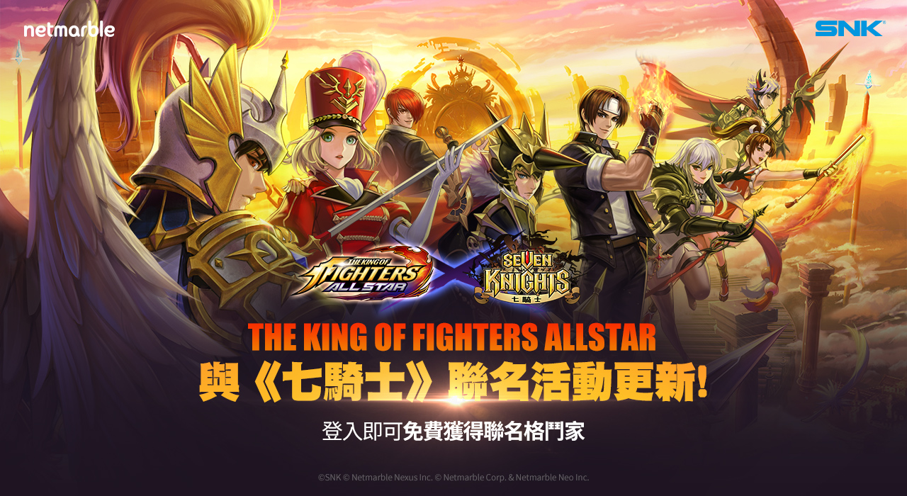 《THE KING OF FIGHTERS ALLSTAR》 與《七騎士》聯名 迎接全新英雄參戰