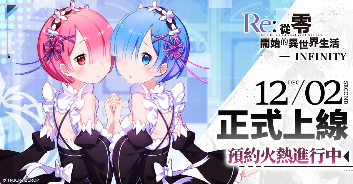 《Re:從零開始的異世界生活-INFINITY》宣布12月02日正式上市 在宅邸開啟你的異世界生活