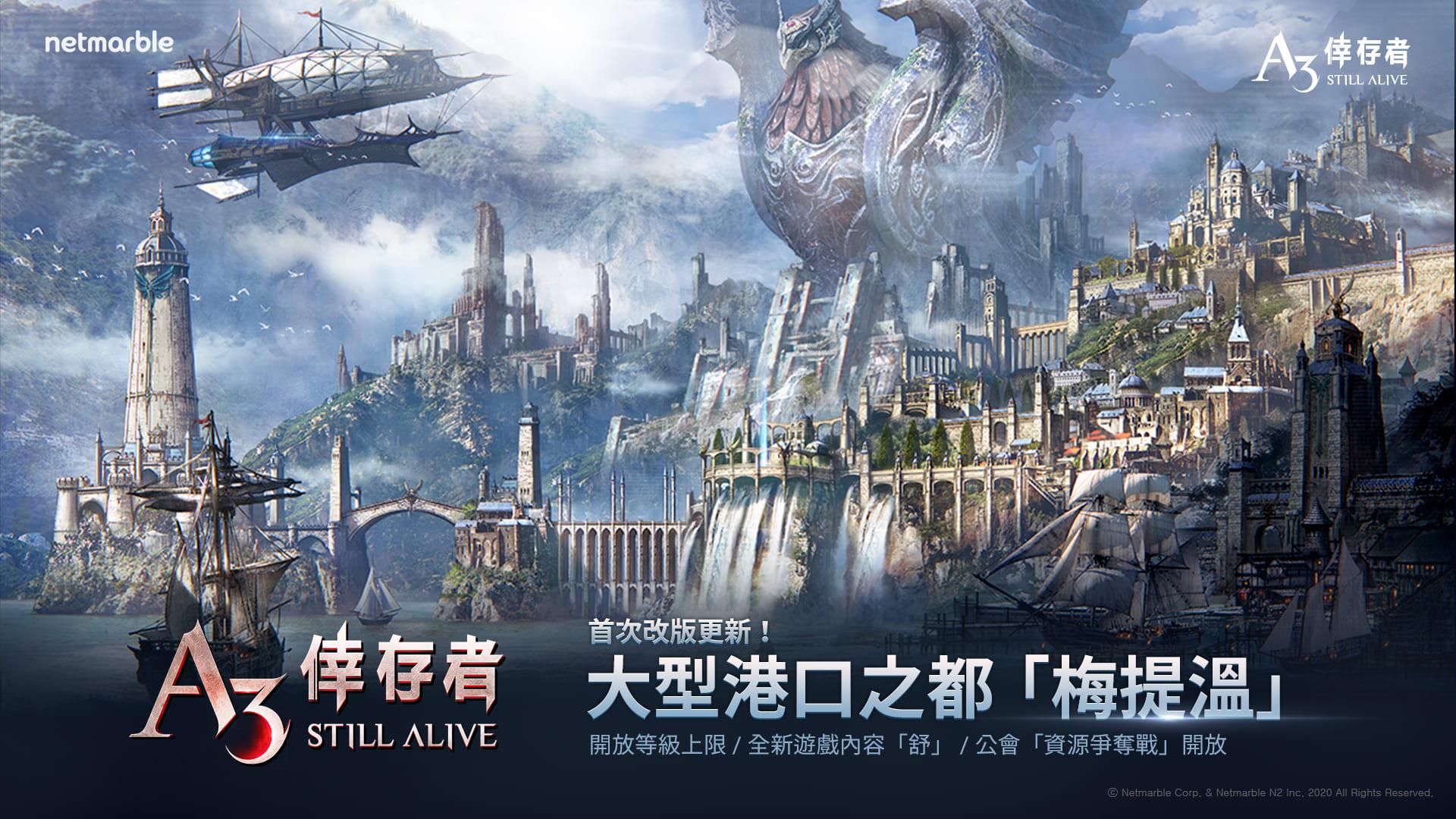 《A3: STILL ALIVE 倖存者》 極限生存MMORPG首度更新 全新地區「梅提溫」登場