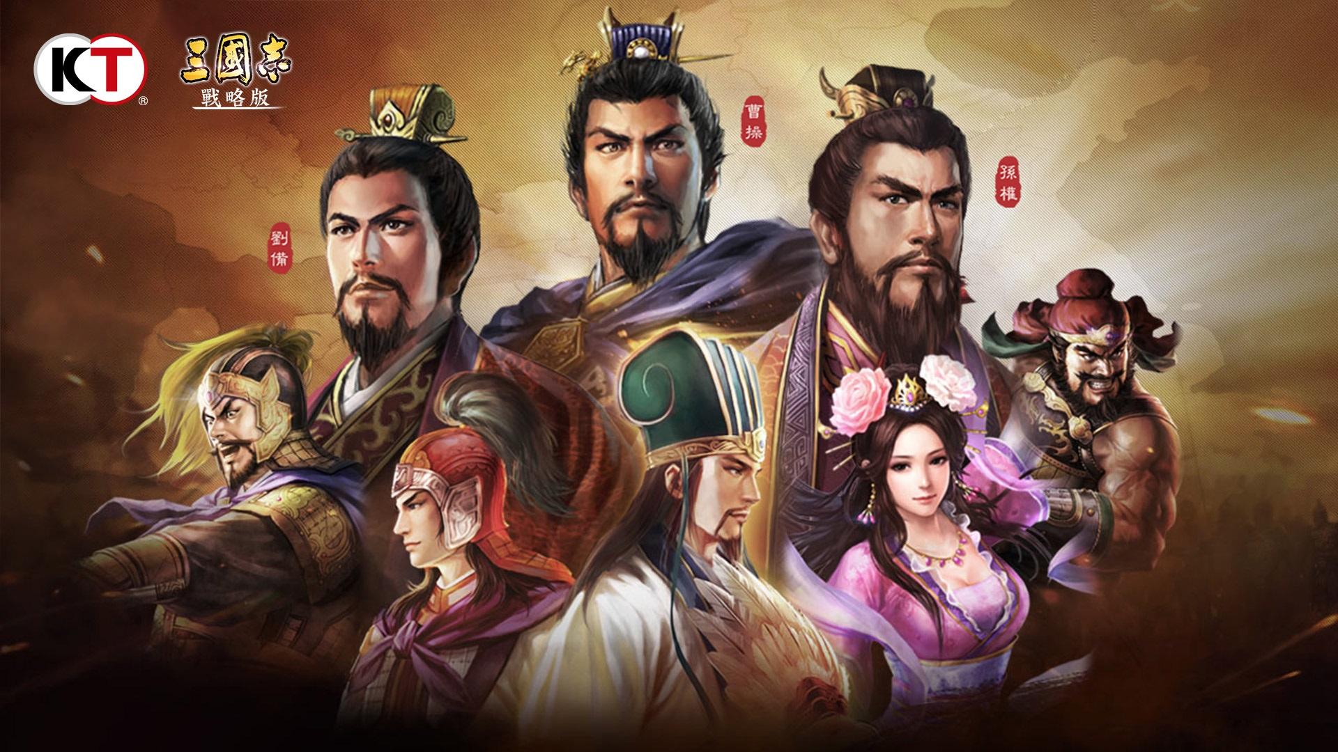 《三國志.戰略版》台灣代理權確定,光榮三國志革新手遊即將登場