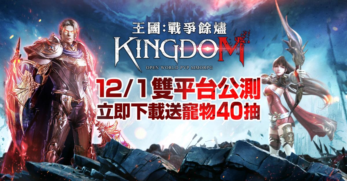 《王國Kingdom》80萬預約突破!韓國MMORPG大作 繁中版正式公測