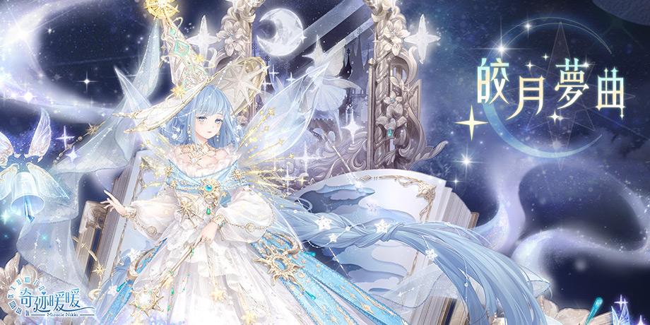 《奇迹暖暖》夜色降臨 星月童話精美套裝推出 築夢之影 靈感曙光 未來風套裝即將登場