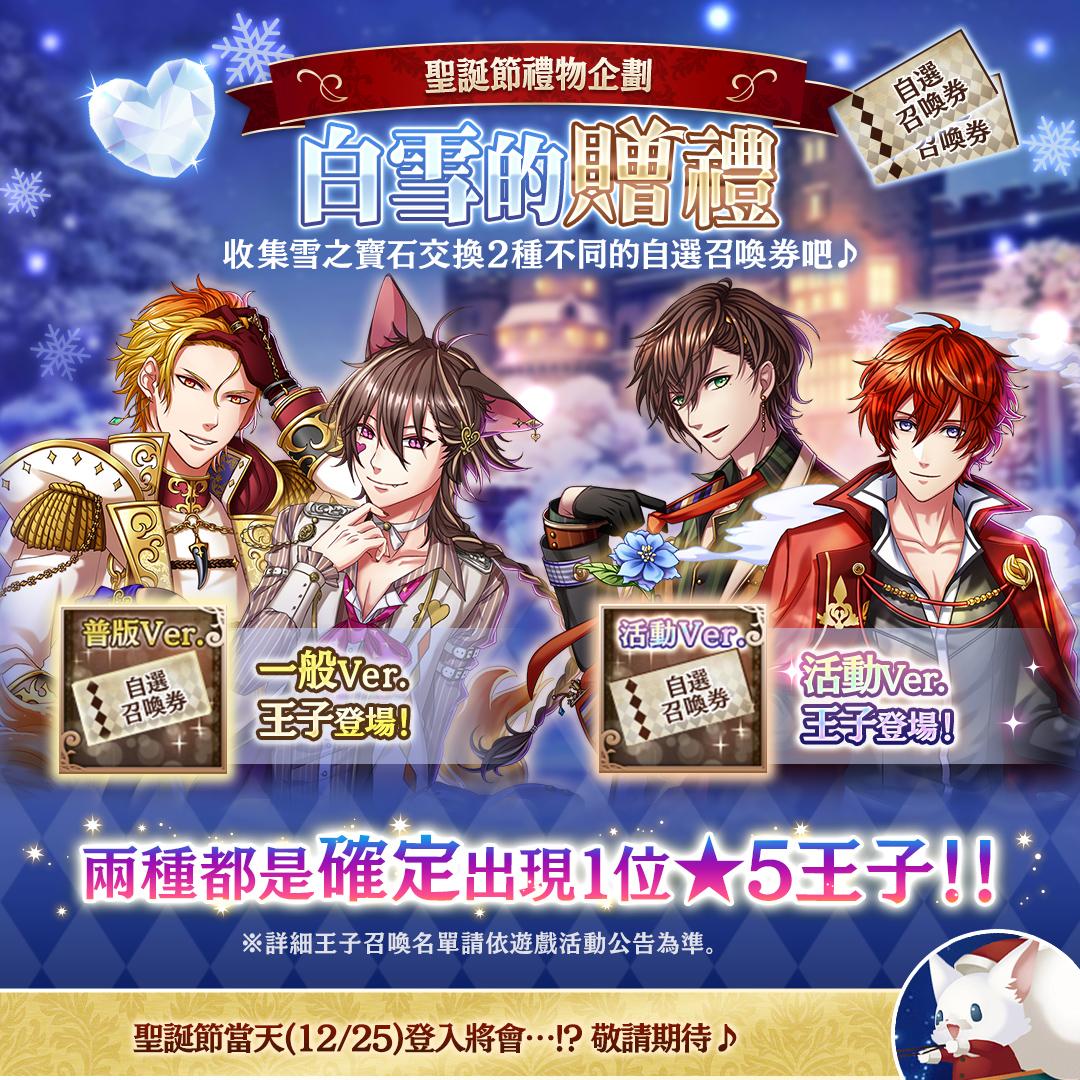 《夢王國與沉睡中的100位王子殿下》開啟全新活動「乘載願望的神聖之星」 收集雪之寶石拿王子自選劵