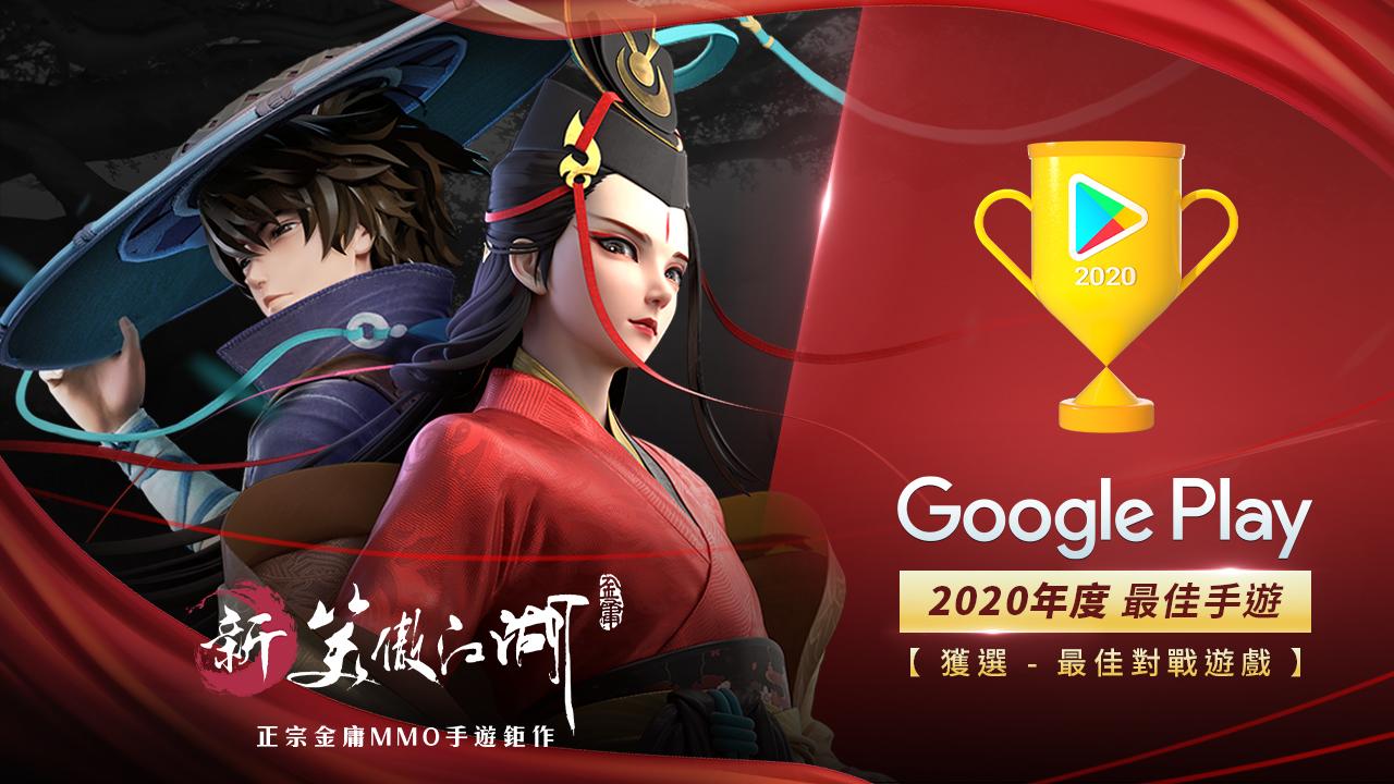 《新笑傲江湖M》歡慶入選Google Play2020年度最佳對戰遊戲!全服贈送限定超Q萌背飾