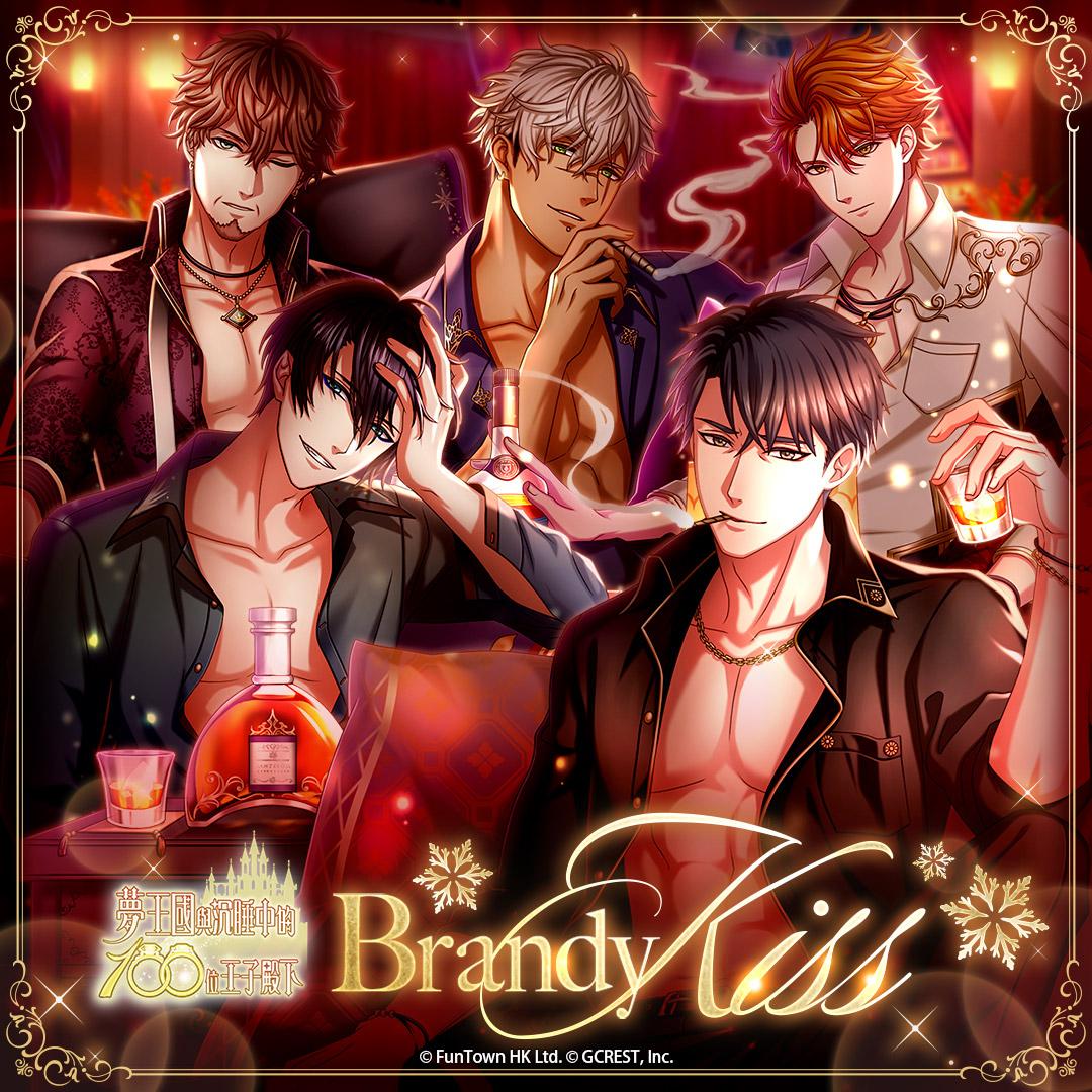 《夢王國與沉睡中的100位王子殿下》開啟全新活動「Brandy Kiss」 另有聖誕節禮物企劃