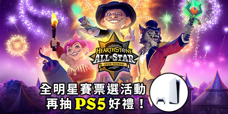 《爐石戰記》夢幻陣容由你決定!2020全明星賽台港選手出賽陣容玩家票選正式開跑,完成投票還有機會將PlayStation 5帶回家!