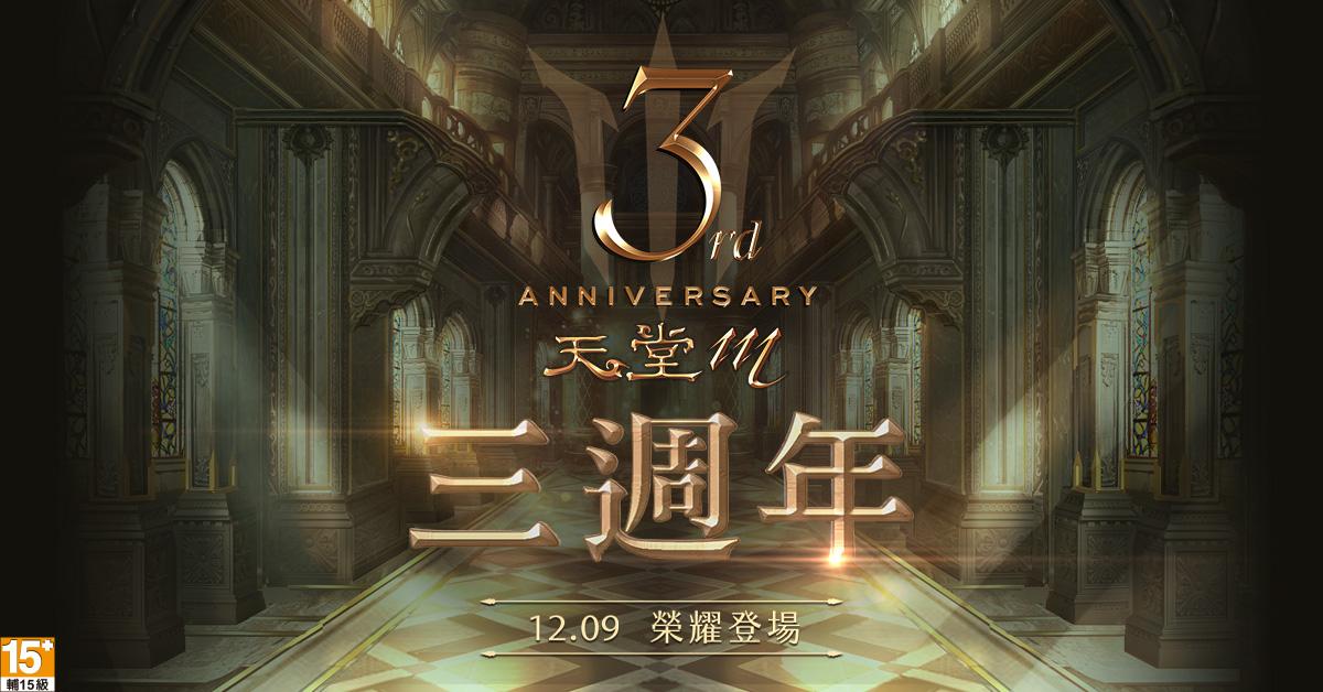 《天堂M》三週年超狂感恩活動 12月9日強勢登場 一起登上榮耀巔峰