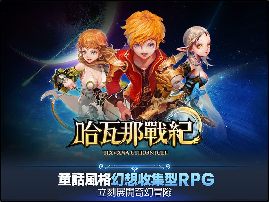 《哈瓦那戰紀》童話奇幻風格RPG手遊 預告近期正式公測 同步釋出特色星靈介紹