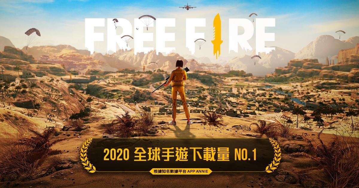 《Free Fire-我要活下去》連續兩年稱霸全球榮獲2020年全球下載量冠軍