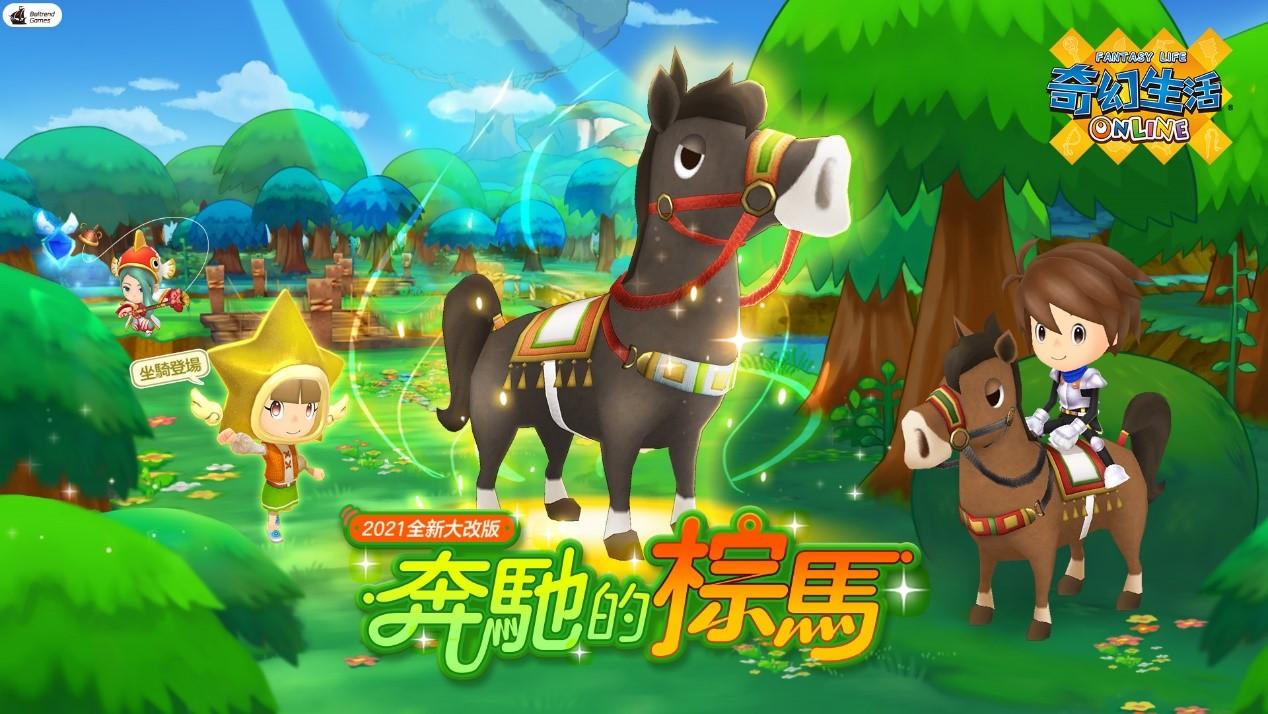 《奇幻生活Online》2021年度大改版「奔馳的棕馬」 坐騎系統登場!