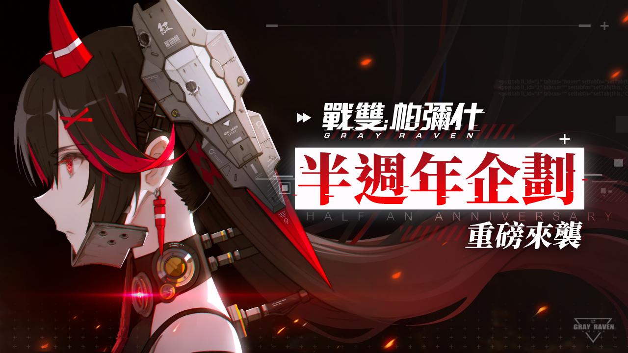 《戰雙帕彌什》啟動半週年企劃 確定參展2021台北國際電玩展