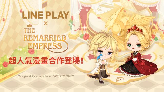 《LINE PLAY 我們的秘密世界》與『再婚皇后』合作活動登場!