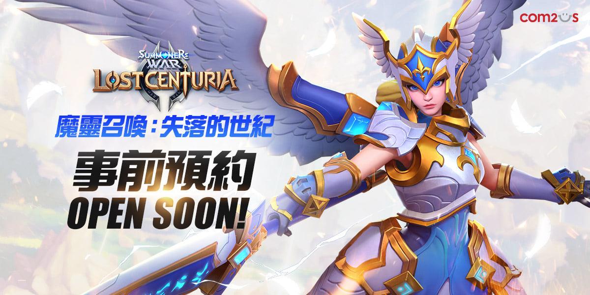 《魔靈召喚:失落的世紀》事前預約OPEN SOON!台北電玩展參加決定!