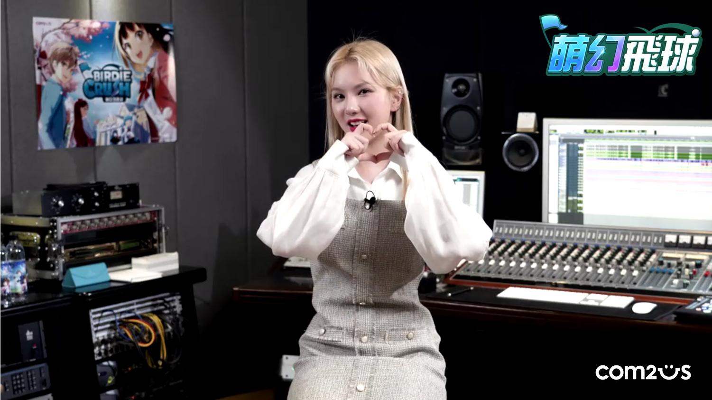 《萌幻飛球》主題曲演唱者韓國大勢女團GFRIEND人氣成員EUNHA錄音花絮大公開