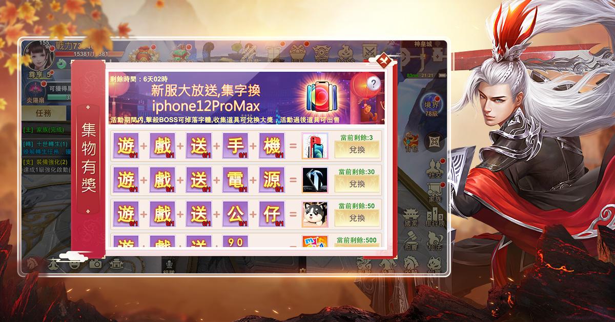 《四海八荒之枕上琴》1月16日全平台上市 同步釋出宣傳影片及遊戲特色介紹