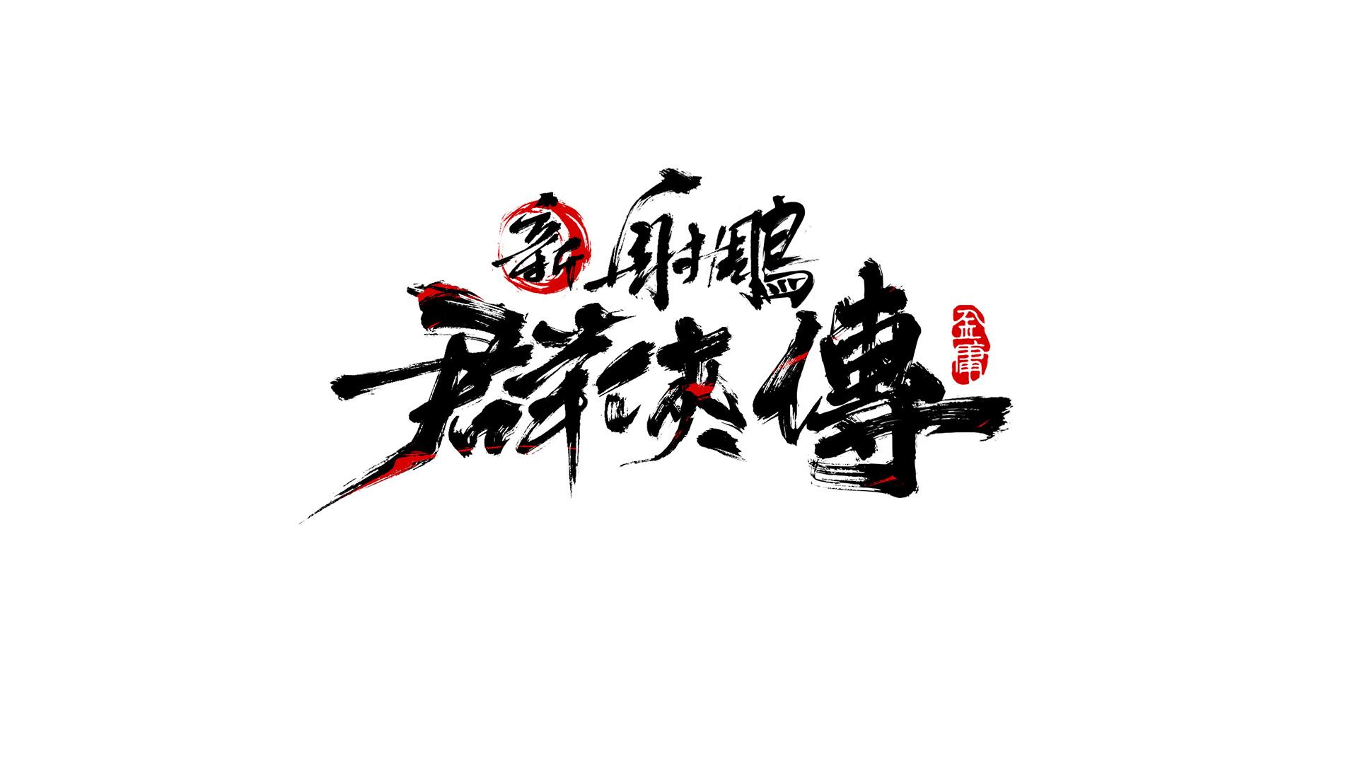 《新射鵰群俠傳》漫畫大師馬榮成傾力助攻!港澳台下載第一