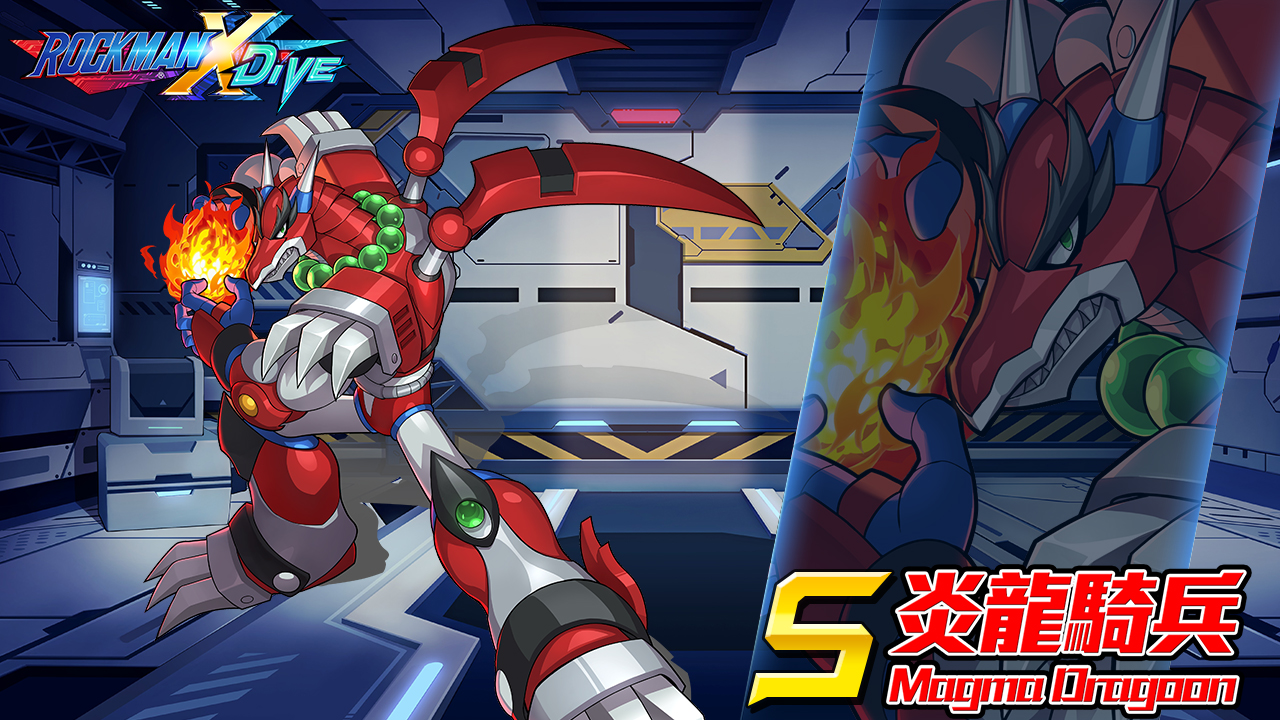 《ROCKMAN X DiVE》爆炎的武鬥家「炎龍騎兵」,波動現身!