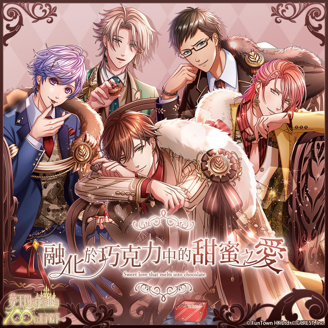 《夢王國與沉睡中的100位王子殿下》全新活動「融化於巧克力中的甜蜜之愛」 另有情人節特別企劃