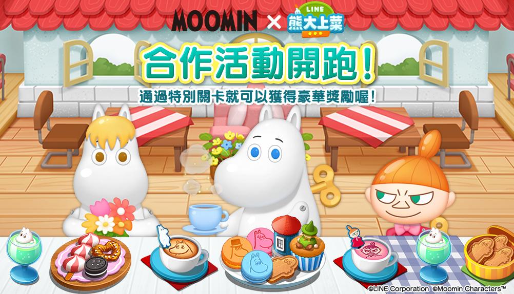 《LINE 熊大上菜》與「姆明」聯名合作活動來囉! 「姆明」、「小美」和「斯諾克小妞」將化身夥伴陪你開心來上菜