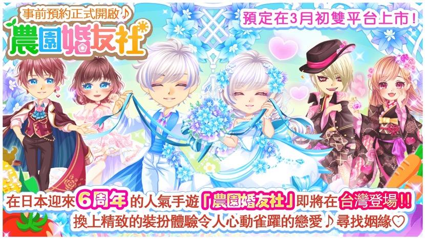《農園婚友社》日本人氣戀愛社交手遊 雙平台預註冊開跑 遊戲特色搶先看