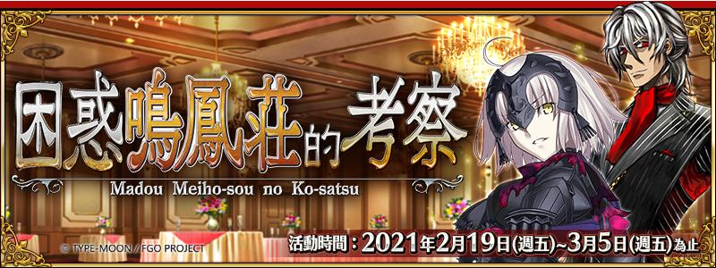 《Fate/Grand Order》繁中版推出全新活動「困惑鳴鳳莊的考察」 人氣從者 ★5貞德〔Alter〕〔Avenger〕2/19同步現身!