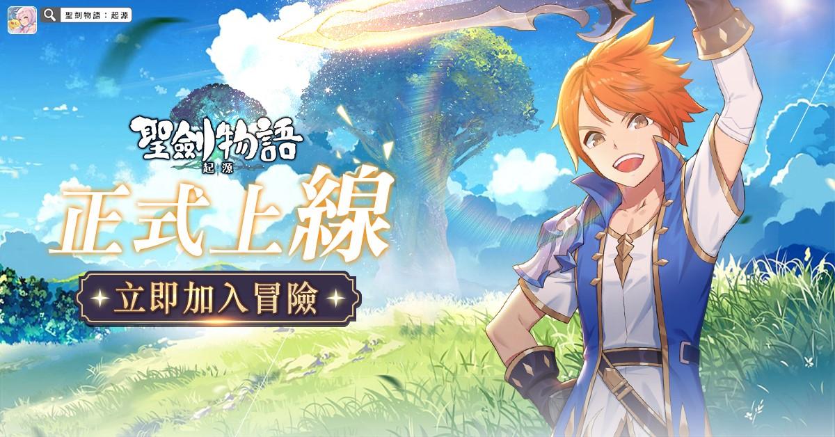 《聖劍物語:起源》狂讚!大世界冒險RPG正式上線