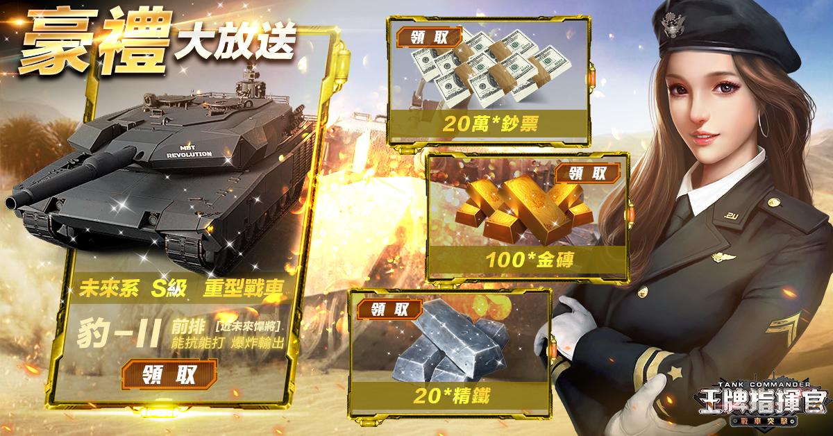 """《王牌指揮官》軍事策略卡牌遊戲,登錄即送S級德系""""豹式戰車"""" 2月9日 我的指揮官請下指令 :大炮一響 黃金萬兩"""